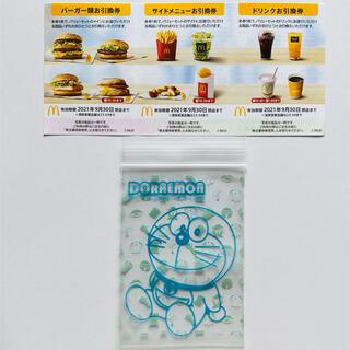 マクドナルド(マクドナルド)のドラえもんのジッパー付き整理袋 マクドナルド株主優待券 McDonald's (その他)