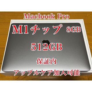 Macbook Pro 13 M1チップ 512GB 保証内