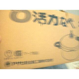 アサヒケイキンゾク(アサヒ軽金属)の新品未使用  ゼロ活力なべ 朝日 アサヒ軽金属 IH対応 2.5L(鍋/フライパン)