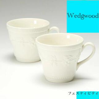 WEDGWOOD - 【新品未使用】Wedgwoodウェッジウッド  フェスティビティ マグカップ