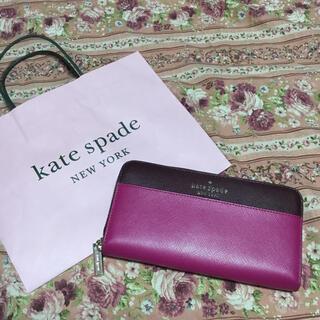 ケイトスペードニューヨーク(kate spade new york)のkate spade ケイトスペードニューヨーク バイカラー長財布 ピンクワイン(財布)