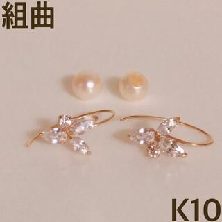 kumikyoku(組曲) - kumikyoku jewelry 10金 ピアス