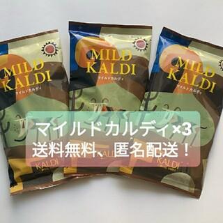 KALDI カルディ コーヒー  マイルドカルディ   200g×3袋 セット(コーヒー)