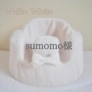 バンボ(Bumbo)のsumomo様 バンボカバー Waffle White リボン付き(シーツ/カバー)