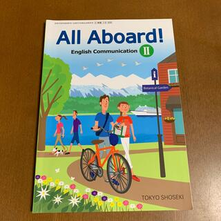 トウキョウショセキ(東京書籍)のAll Aboard! ⅠⅠ(語学/参考書)