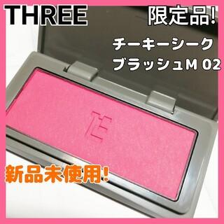 スリー(THREE)の【新品未使用!】限定品!!THREE チーキーシークブラッシュ M02(チーク)