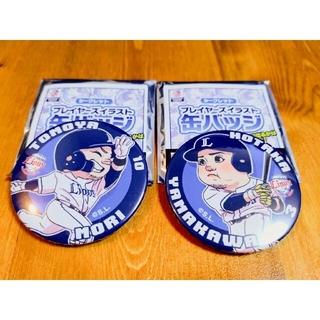 【2つセット】西武ライオンズ プレイヤーズイラスト 缶バッジ
