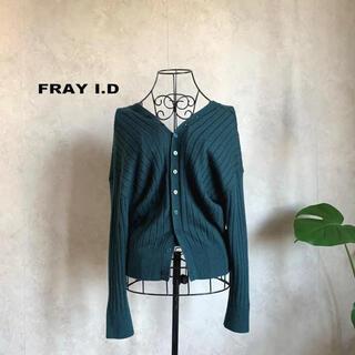 FRAY I.D - 【美品】フレイアイディー リブカーディガン