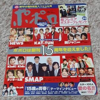 Johnny's - ポポロ 2017年 06月号 雑誌