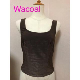 ワコール(Wacoal)のワコール ブラウン⭐️インナー(Tシャツ(半袖/袖なし))