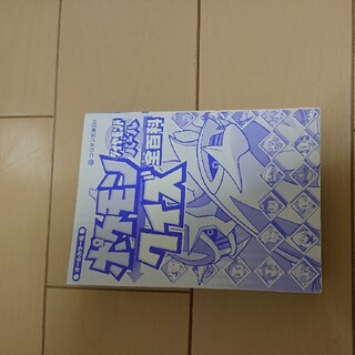 ポケモン - ポケモンの本