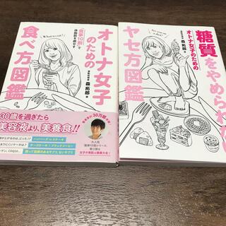 ワニブックス(ワニブックス)のオトナ女子のための食べ方図鑑 2冊セット(ファッション/美容)