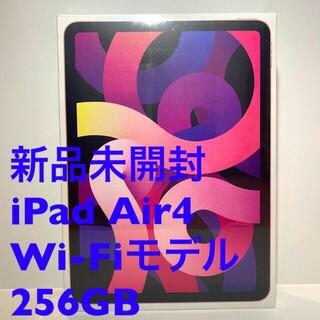 iPad - 新品未開封★iPad Air4 Wi-Fiモデル 256GB ローズゴールド★