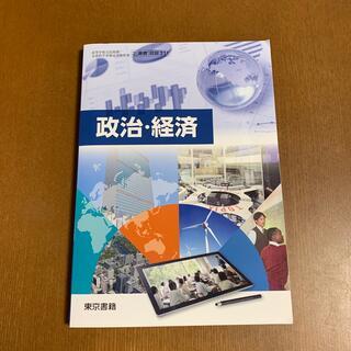 トウキョウショセキ(東京書籍)の政治・経済(語学/参考書)