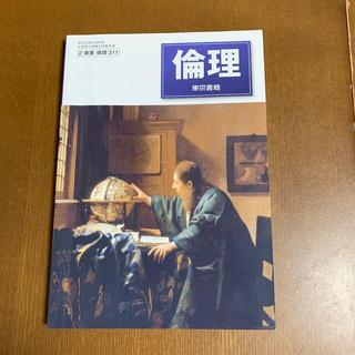 トウキョウショセキ(東京書籍)の倫理(語学/参考書)