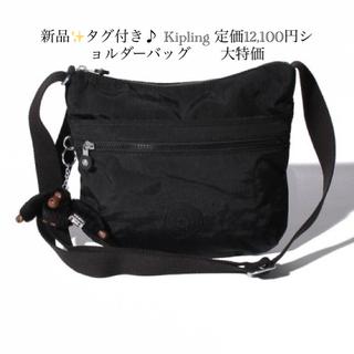 キプリング(kipling)の新品✨タグ付き♪ Kipling 定価14,850円ショルダーバッグ  大特価(ショルダーバッグ)