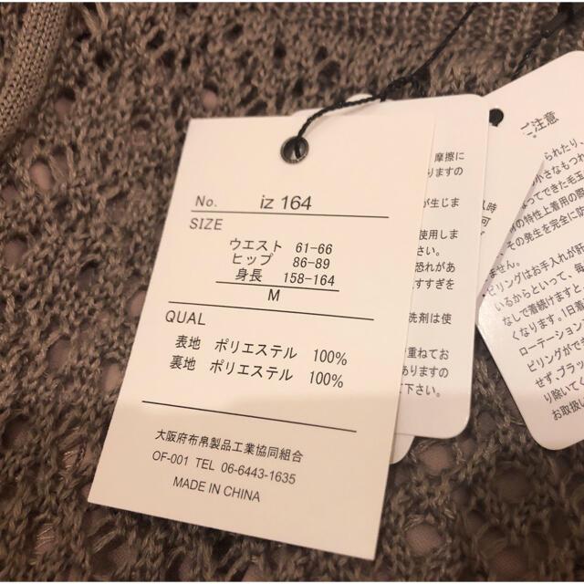 GRL(グレイル)の【新品未使用】GRL 透かし編みニットパンツ iz164 レディースのパンツ(カジュアルパンツ)の商品写真