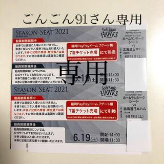 Softbank - 6/19(土)ホークスvs日本ハム ペアチケット