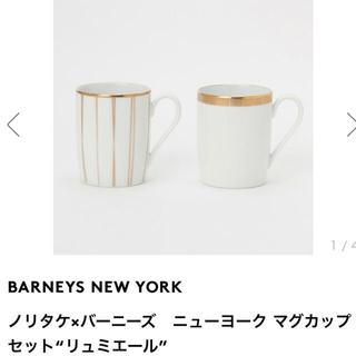 Noritake - 【新品】バーニーズニューヨーク ノリタケ マグカップ ペア