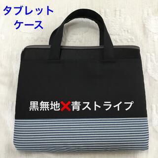 タブレットケース ハンドメイド(外出用品)