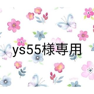 ys55様専用☆中トートバッグ  ⑫(バッグ)