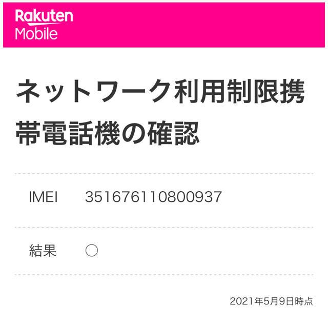 Rakuten(ラクテン)のRakuten Mini C330 Crimson Red スマホ/家電/カメラのスマートフォン/携帯電話(スマートフォン本体)の商品写真