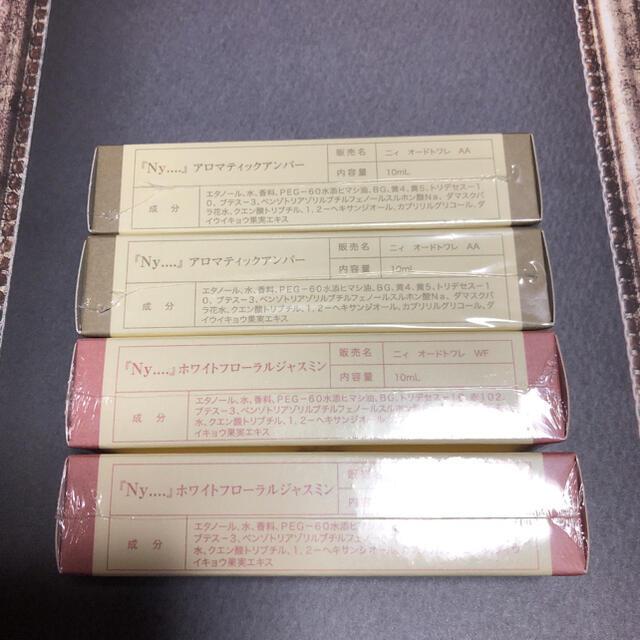 Ny....  香水 ロールオン 4本セット コスメ/美容の香水(ユニセックス)の商品写真