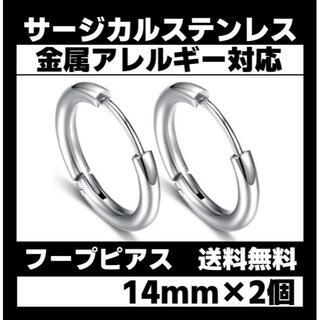 【新品・ペア】サージカルステンレス フープ リング ピアス 14mm 両耳