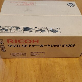 リコー(RICOH)のリコー RICOH IPSiO SP トナーカートリッジ  6100S(PC周辺機器)