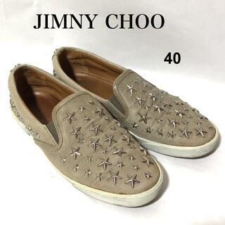 JIMMY CHOO ジミーチュウ スタースタッズ スリッポン/スニーカー 40