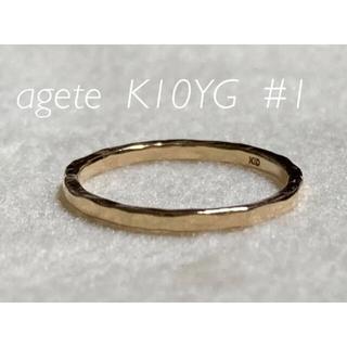 agete - agete K10YG 槌目 ピンキーリング #1 販売証明書付 アガット