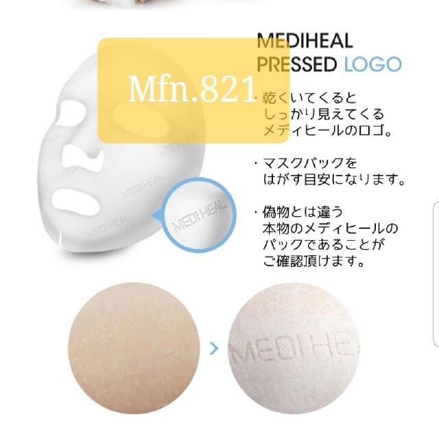 20枚セット!メディヒール*NMF*ティーツリー*パック コスメ/美容のスキンケア/基礎化粧品(パック/フェイスマスク)の商品写真