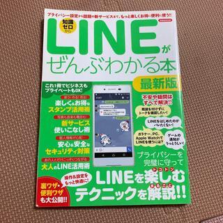 LINEがぜんぶわかる本 プライバシ-設定から話題の新サ-ビスまで、もっと楽 最