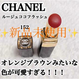 CHANEL - 新品未使用 シャネル リップ 口紅 ROUGE COCO FLASH