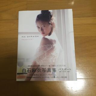 ノギザカフォーティーシックス(乃木坂46)の白石麻衣写真集 パスポート 限定カバー版(アート/エンタメ)