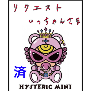 ヒステリックミニ(HYSTERIC MINI)のいっちゃん様♡専用(Tシャツ/カットソー)