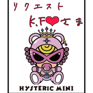 ヒステリックミニ(HYSTERIC MINI)のk.f❤︎様♡専用(Tシャツ/カットソー)