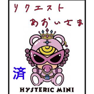 ヒステリックミニ(HYSTERIC MINI)のあおい様♡専用(Tシャツ/カットソー)
