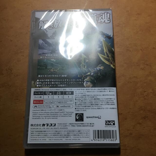 CAPCOM(カプコン)の【新品】モンスターハンターライズ Switch エンタメ/ホビーのゲームソフト/ゲーム機本体(家庭用ゲームソフト)の商品写真