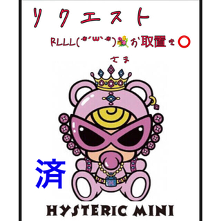 ヒステリックミニ(HYSTERIC MINI)のRlll(*´꒳`*)💐お取置き⭕️様♡専用(Tシャツ/カットソー)