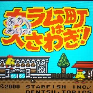ゲームボーイ(ゲームボーイ)のカラムー町は大さわぎ! おかわりっ(家庭用ゲームソフト)