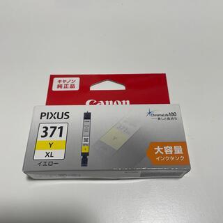 キヤノン(Canon)のキャノン 純正品 PIXUS 371 イエロー インク 大容量(OA機器)