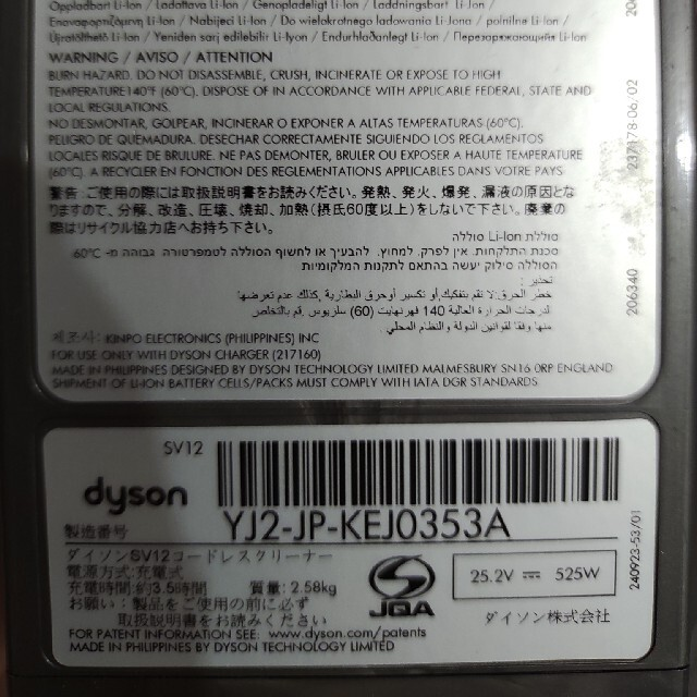 Dyson(ダイソン)のas様専用 dysonv10 fluffy+ スマホ/家電/カメラの生活家電(掃除機)の商品写真