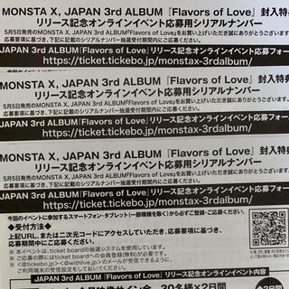 MONSTA X Flavors of Love シリアルナンバー 3枚