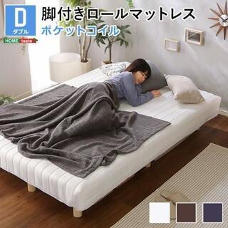 やわらかな寝心地 脚付きロールマットレス(ポケットコイルスプリング)ダブルサイズ(脚付きマットレスベッド)