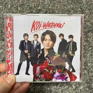 ジャニーズ(Johnny's)のkoi-wazurai(初回限定盤B)(ポップス/ロック(邦楽))