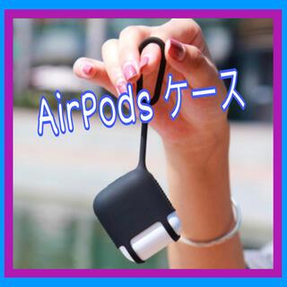 ycza 001 AirPods ケース 適用 シリコンカバー ス 保護ケース(ヘッドフォン/イヤフォン)