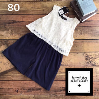 フタフタ(futafuta)の【80】フタフタ レース 切替え オールインワン パンツ(その他)
