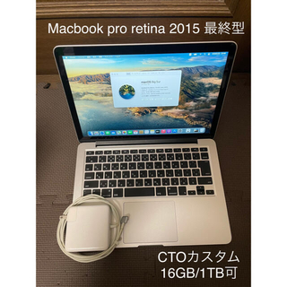 Mac (Apple) - Macbook pro retina 2015 ハイスペック/16GB/1TB可
