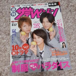 ジャニーズ(Johnny's)の週刊 ザテレビジョン関西版 2007年 (ニュース/総合)